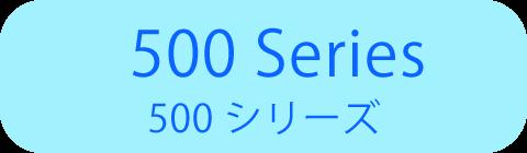 500 Series
