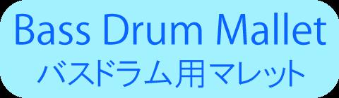 Bassdrum-Mallet