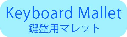 Keyboard Mallets