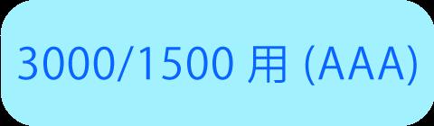 3000/1500