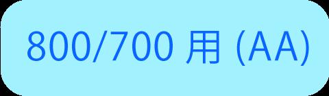 800/700