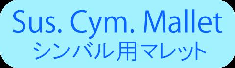 S.Cym-Mallet