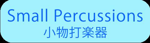 Small-Perc