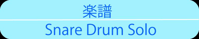 Snare Drum Solo