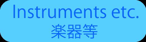 楽器/Instruments